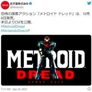 任天堂が『メトロイド ドレッド』のCMを3本まとめて公開 「テンション上がりっぱなし」「予告編観るたびに期待感が増すね」