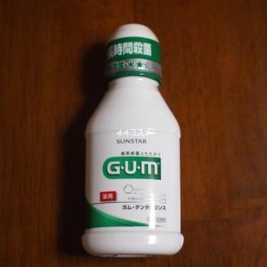 歯肉炎予防に【ガム・デンタルリンス レギュラータイプ】を使い切った