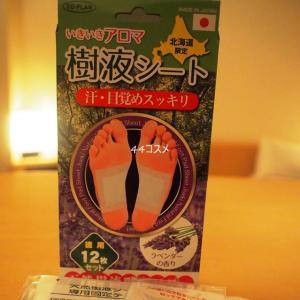 使い切り【北海道限定 いきいきアロマ 樹液シート ラベンダーの香り】