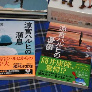 原作小説「涼宮ハルヒ」を読む!