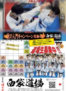 「秋の入門キャンペーン2021」チラシ作成!&本日の稽古の様子(9/22)