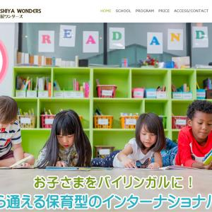芦屋の英会話スクールのSEO対策はお任せ下さい|大阪天王寺のSEO対策