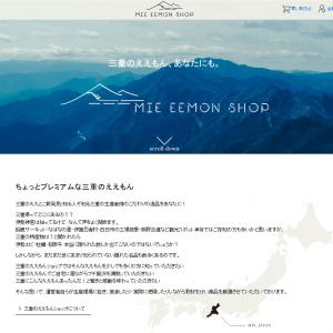 伊勢志摩のお土産ショップのSEO対策|天王寺のホームページ制作会社