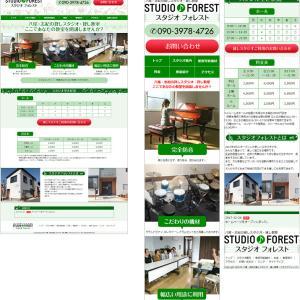 貸しスタジオ・貸し教室のホームページ作成|天王寺