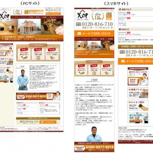 工務店のホームページ作成|大阪天王寺のホームページ制作会社