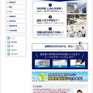 和歌山県の行政書士社労士事務所様のホームページ制作