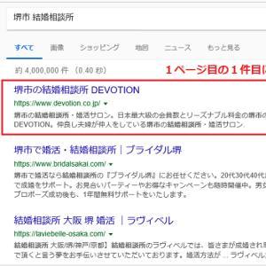 SEO対策「堺市 結婚相談所」の検索ワードで1件目にヒットさせました!