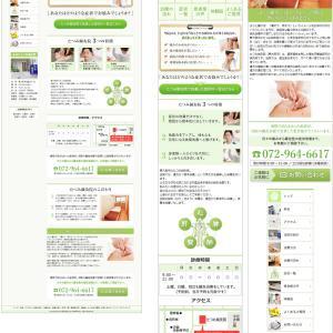 鍼灸院のホームページ作成・SEO対策は天王寺のホームページ制作業者へ