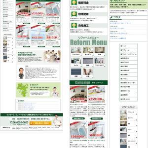 リフォーム会社のホームページ作成|天王寺のホームページ制作会社