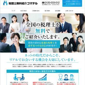 税理士紹介サイトのホームページ作成・SEO対策|大阪天王寺