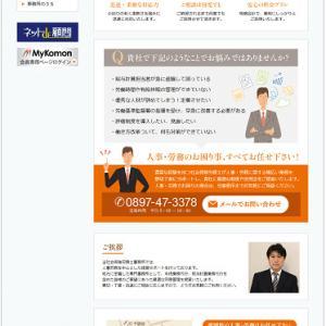愛媛県の社会保険労務士事務所様のホームページ作成
