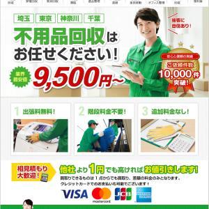 埼玉県の不用品回収・便利屋のホームページ作成