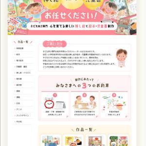 絵本作家&イラストレーターのホームページ作成|大阪天王寺