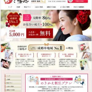 結婚相談所のホームページ作成は大阪天王寺のオフィスSASAJIMAへ