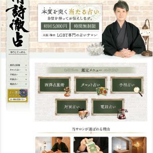 占いサロンのホームページ作成|大阪天王寺のオフィスSASAJIMA