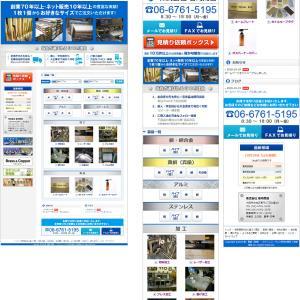 小売販売・卸売販売のホームページ作成・SEO対策|天王寺
