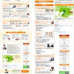 枚方市の司法書士事務所のホームページ作成・SEO対策