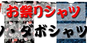 日本の祭・イベントに欠かせないアイテム!鯉口シャツ・ダボシャツ・パンツをご用意しております!