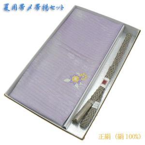 夏の帯締めセット・仕立衿 夏にぴったりな素材!お求めやすい価格で販売しております!
