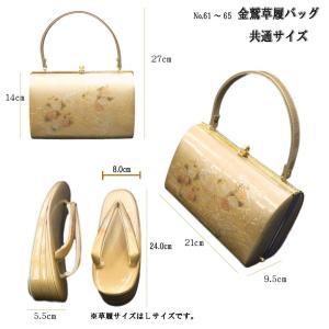 草履バッグセット。東京浅草・金鷲本舗、正装用の上品な和装小物です