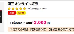 【良案件】 岡三オンライン証券の口座を開設して、5万円以上入金すると、4,000ポイント貰えます  (ハピタス)