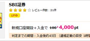 【良案件】 SBI証券へ5万円以上の入金をすると、4,000ポイント貰えます   (ハピタス)