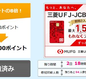 【良案件・追記あり】三菱東京UFJ-JCBデビットカードを作る事で、4,000円ポイント貰えます (ハピタス)