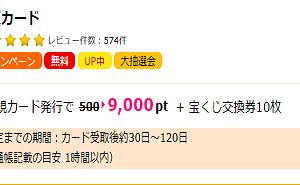 【良案件】 楽天カードを作ると13,000ポイントが貰えます ※更に楽天のキャンペーンの条件を満たすと、楽天スーパーポイント8,000ポイントが貰えます