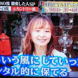 元カントリー娘。斎藤美海のセフレについて
