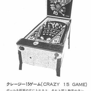 初期の国産フリッパー・ピンボール:「クレイジー15ゲーム」