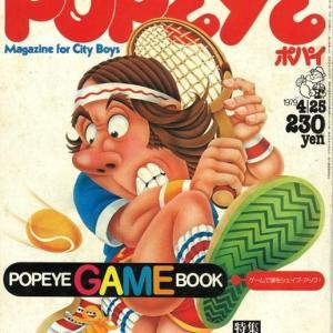 ポパイ@1979年(1):AMゲームは「カッコいい」ものだった(らしい)