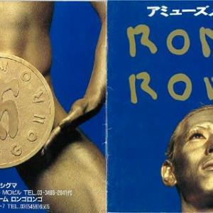 ロンゴロンゴ(sigma, 1993):最もバブリーなロケーション