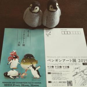 9/21~23 ペンギンアート展