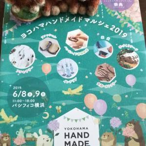 6/8はヨコハマハンドメイドマルシェ!