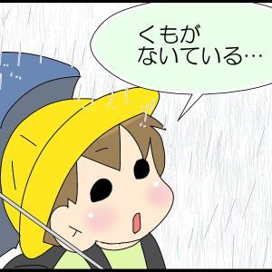 雨が降る日は…