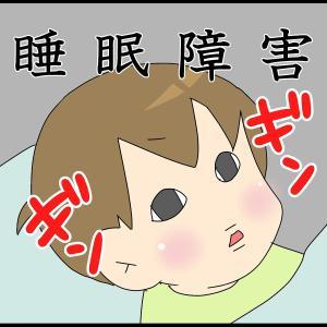 【睡眠障害】冬になると寝なくなる。焦れば焦るほど眠れない負のループ。