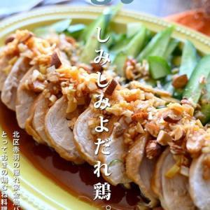 【レンチン】鶏むね肉が劇的に!しっとりしみしみ💛よだれ鶏 鶏チャーシュー
