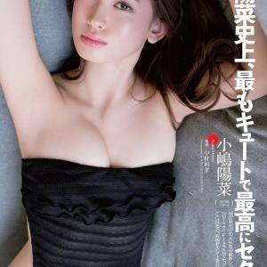 小嶋陽菜 史上、最もキュートで最高にセクシー。水着グラビア画像