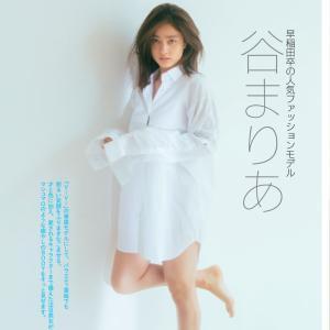 谷まりあ グラビア水着下着画像「65枚」早稲田卒の人気ファッションモデル