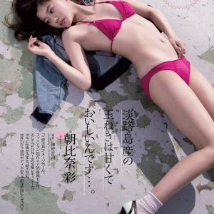 朝比奈彩 水着グラビア画像『Ray』の 超美脚モデル!!淡路島産の、 王れざは甘くて . おいしいんです...。2015