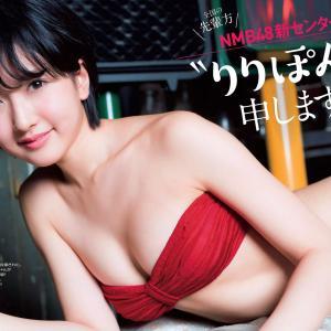 須藤凜々花 注目を集める存在になりたいです。 表紙の撮影には マイクロビキニで臨む。 覚悟です!2015年