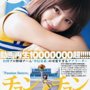 こんにちは、 你好! 動画再生10000000超!! 台湾プロ野球チーム「中信兄弟」の可愛すぎるチアリーダー