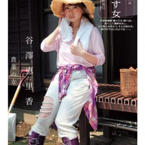 若くして農業を志し、 日々畑と向き合う。そんな彼女も、 家の中ではこのような..........。 農業の女 谷澤惠里香 2015