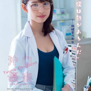 「僕は熱があるんだ」 健室の先生 沖口優奈 グラビア水着画像「14枚」 現実と非現実の境をまどろむグラビア。アイドルグループ「マジカル・パンチライン」2020