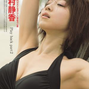 中村静香 水着グラビア注目女優の「ラストセクシー」をもう一度2019
