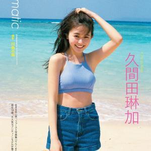 6月5日 (金)、ファースト写真集『りんくまちっく』がついに発売! 現在19歳、久間田琳加、 大人気セブンティーンモデルが素の姿を見せる!「18枚」2020