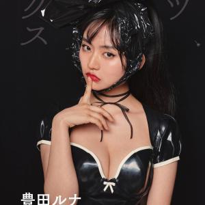 豊田ルナ 水着グラビア「私、フェロモンがないんです」 現役JKの放課後の過ごし方 2020