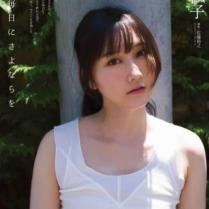 退屈な毎日にさよなら 矢倉楓子 グラビア水着画像「22枚」子 2020