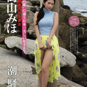街山みほ 下着画像「13枚」日本一美しい女子大生 現役慶應大学生美女 2020