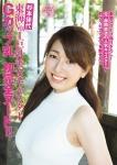 東海NO.1巨乳美女キャスター 杉本佳代 Gカップ乳初完全ヌード!!2020